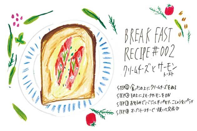 カフェ風トースト