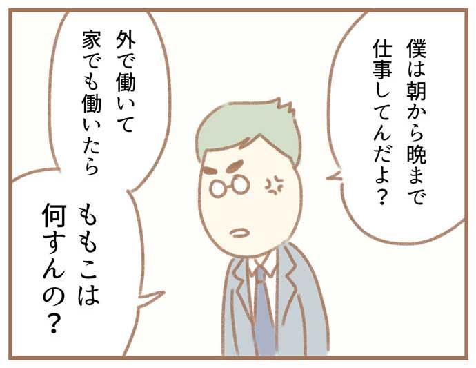 夫の扶養から抜け出したい~専業主婦の挑戦~1:「僕は朝から晩まで仕事してんだよ?外で働いて家でも働いたら、ももこは何すんの?