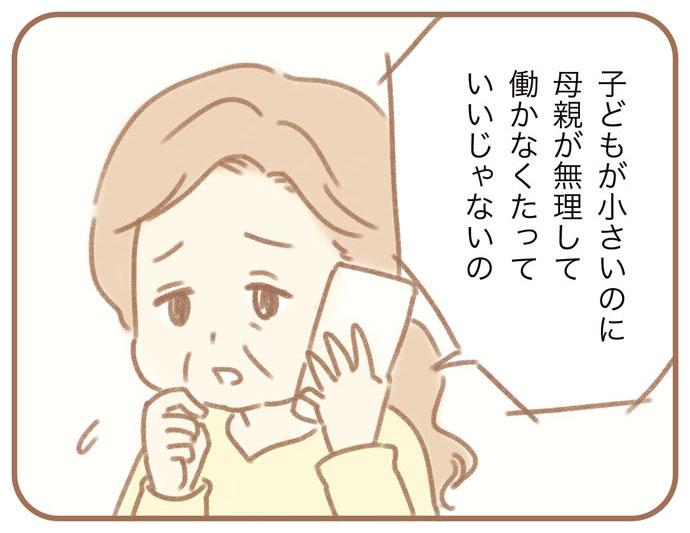 夫の扶養から抜け出したい~専業主婦の挑戦~2:『子供が小さいのに母親が無理して働かなくたっていいじゃないの』