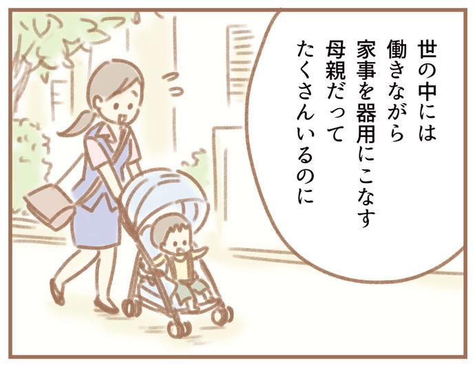 夫の扶養から抜け出したい~専業主婦の挑戦~2:「世の中には働きならが家事を器用にこなす母親だってたくさんいるのに」