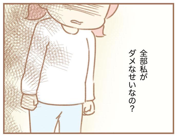 夫の扶養から抜け出したい~専業主婦の挑戦~2:全部私がダメなせいなの?