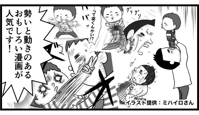 勢いと動きのあるおもしろい漫画が人気です!
