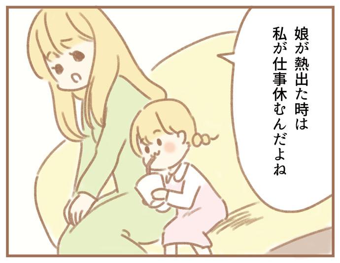 夫の扶養から抜け出したい~専業主婦の挑戦~3:「娘が熱出した時は私が仕事休むんだよね」
