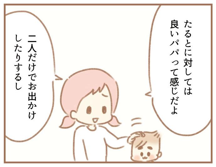 夫の扶養から抜け出したい~専業主婦の挑戦~3:「たるとに対しては良いパパって感じだよ。二人でお出かけしたりするし」