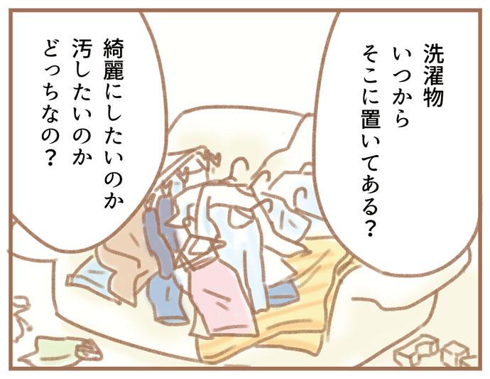 夫の扶養から抜け出したい~専業主婦の挑戦~4:「洗濯物いつからそこに置いてある?」「綺麗にしたいのか汚したいのかどっちなの?」