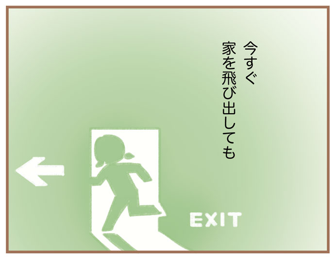 夫の扶養から抜け出したい~専業主婦の挑戦~4:今すぐ家を飛び出しても