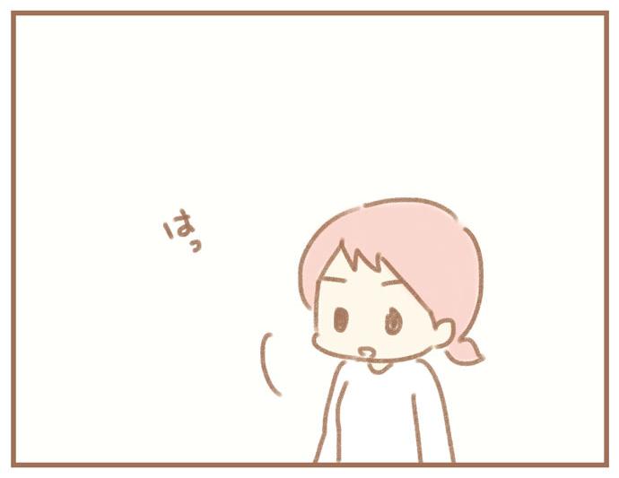 夫の扶養から抜け出したい~専業主婦の挑戦~4:はっ(何を発見する)