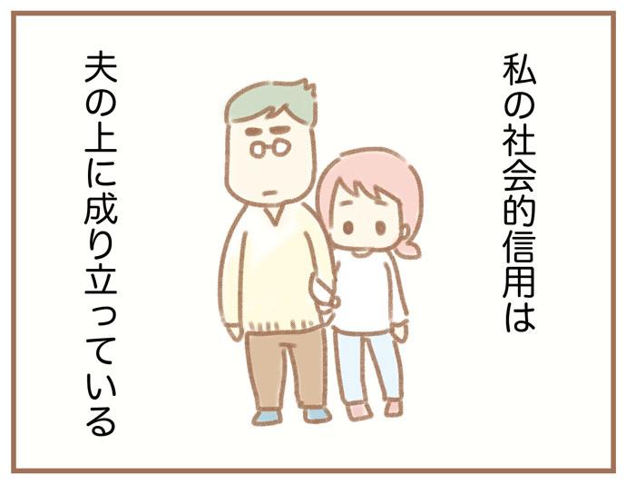 夫の扶養から抜け出したい~専業主婦の挑戦~4:私の社会的信用は夫の上に成り立っている