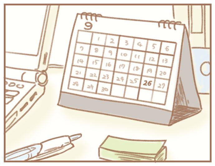 (ふよぬけ)夫の扶養から抜け出したい~専業主婦の挑戦~5:カレンダー