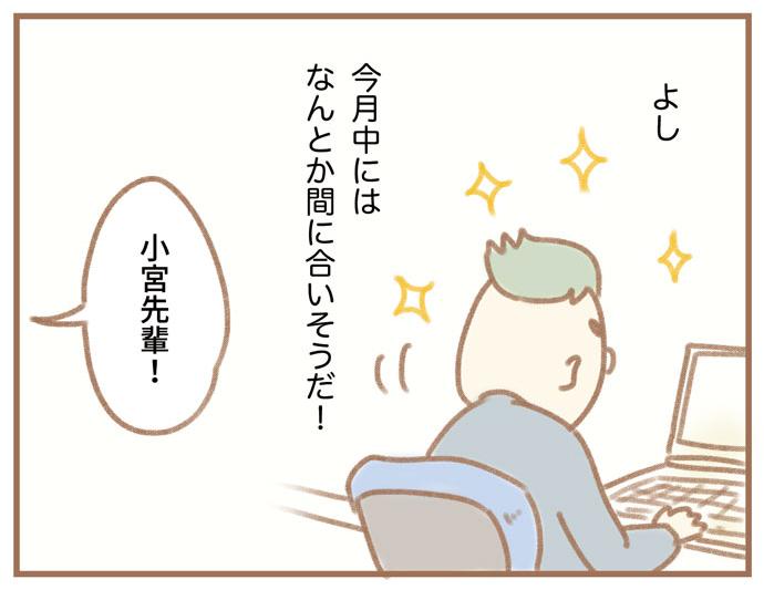 (ふよぬけ)夫の扶養から抜け出したい~専業主婦の挑戦~5:夫・小宮(よし 今月中には なんとか間に合いそうだ!)後輩・山田「小宮先輩!」