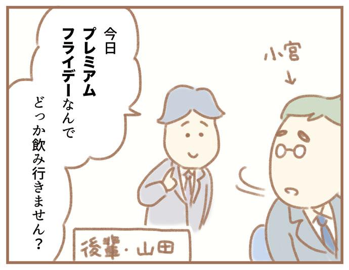 (ふよぬけ)夫の扶養から抜け出したい~専業主婦の挑戦~5:後輩・山田「今日プレミアムフライデーなんでどっか飲み行きません?」