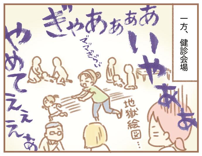 (ふよぬけ)夫の扶養から抜け出したい~専業主婦の挑戦~5:(一方、健診会場)地獄絵図...