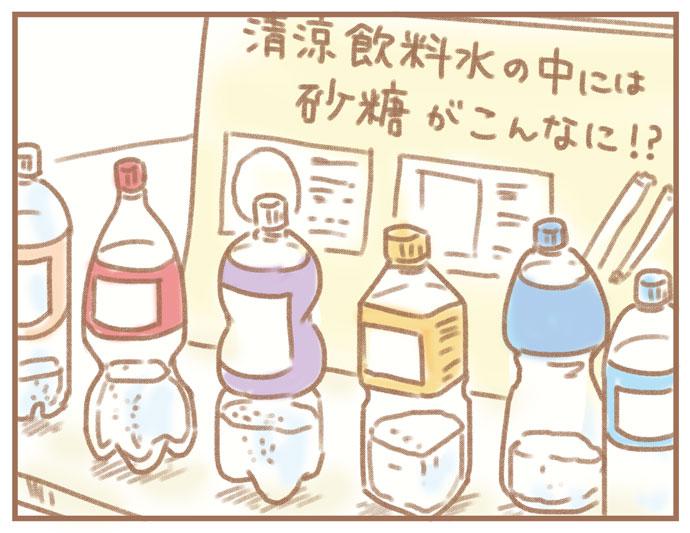 (ふよぬけ)夫の扶養から抜け出したい~専業主婦の挑戦~5:清涼飲料水の中には佐藤がこんなに!?