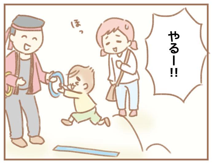 (ふよぬけ)夫の扶養から抜け出したい~専業主婦の挑戦~5:たると「やるー!!」
