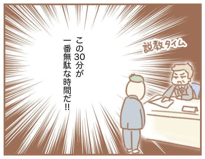 (ふよぬけ)夫の扶養から抜け出したい~専業主婦の挑戦~5:夫・小宮(この30分が一番無駄な時間だ!!)説教タイム