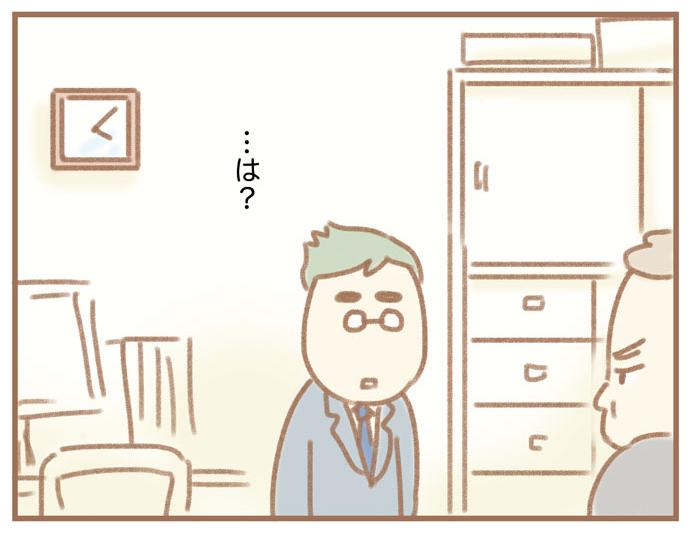 (ふよぬけ)夫の扶養から抜け出したい~専業主婦の挑戦~5:夫・小宮(...は?)