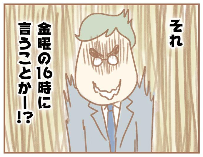 (ふよぬけ)夫の扶養から抜け出したい~専業主婦の挑戦~5:夫・小宮(それ 金曜の16時に言うことかー!?)