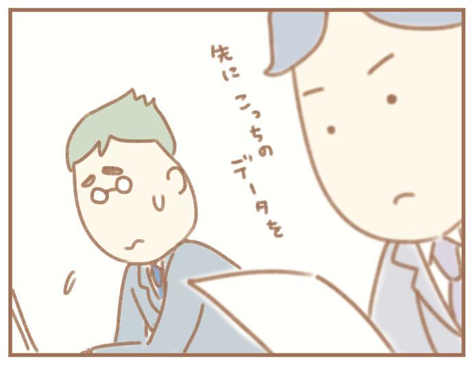 (ふよぬけ)夫の扶養から抜け出したい~専業主婦の挑戦~5:後輩・山田(先にこっちのデータを)