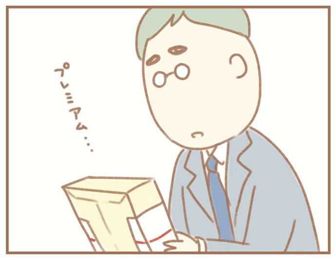 (ふよぬけ)夫の扶養から抜け出したい~専業主婦の挑戦~5:夫・小宮(プレミアム...)