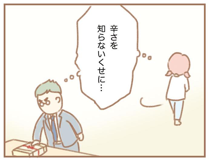 (ふよぬけ)夫の扶養から抜け出したい~専業主婦の挑戦~5:専業主婦と夫・小宮(辛さを知らないくせに...)
