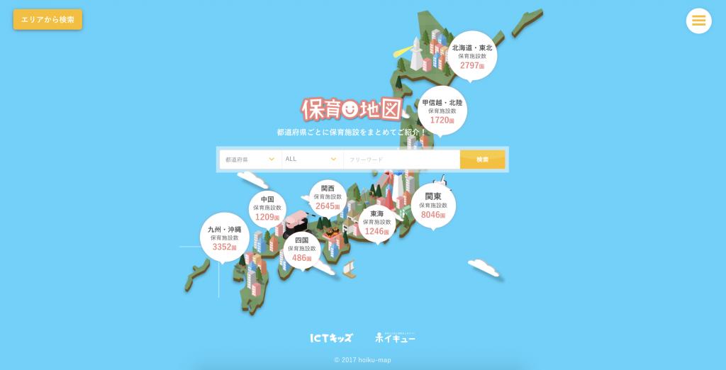 保育地図TOP画像