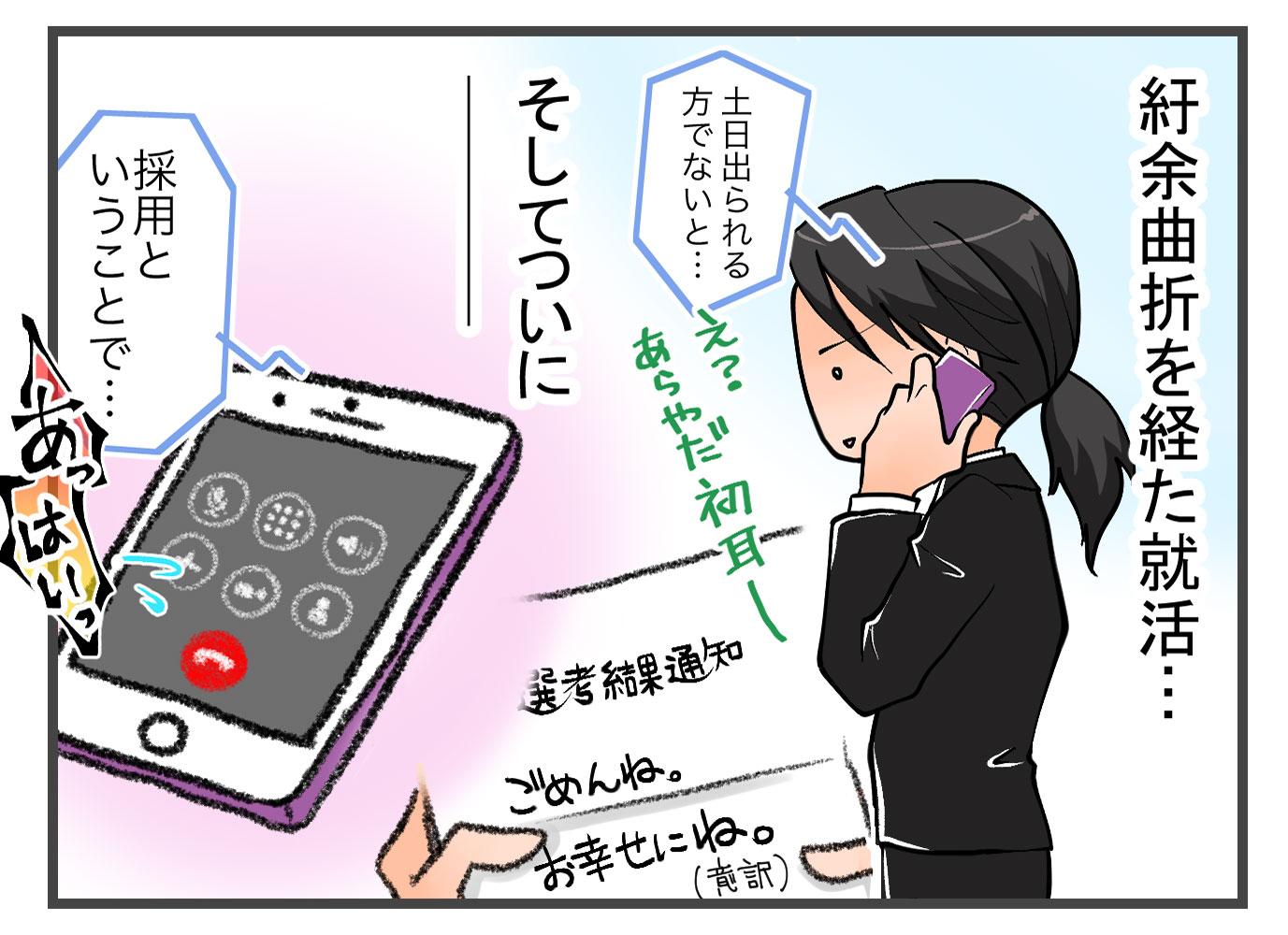 ワーママ第10話