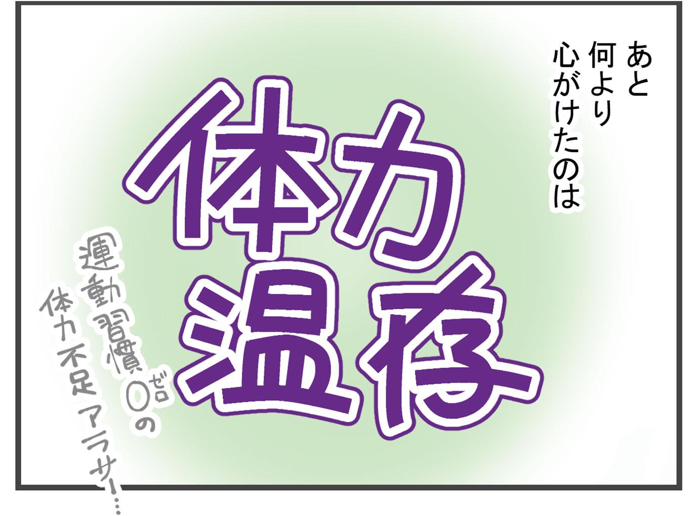 ワーママ第11話
