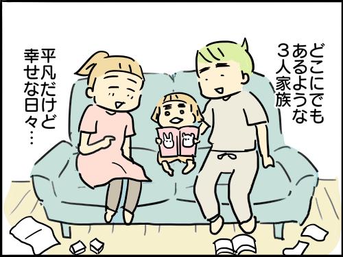 フツウって、しんどい。~母親らしさってなんですか?~:第1話
