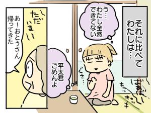 【連載】フツウって、しんどい。~母親らしさってなんですか?~:第3話