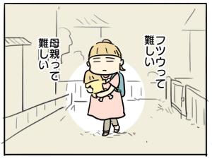 フツウって、しんどい。~母親らしさってなんですか?~:第4話