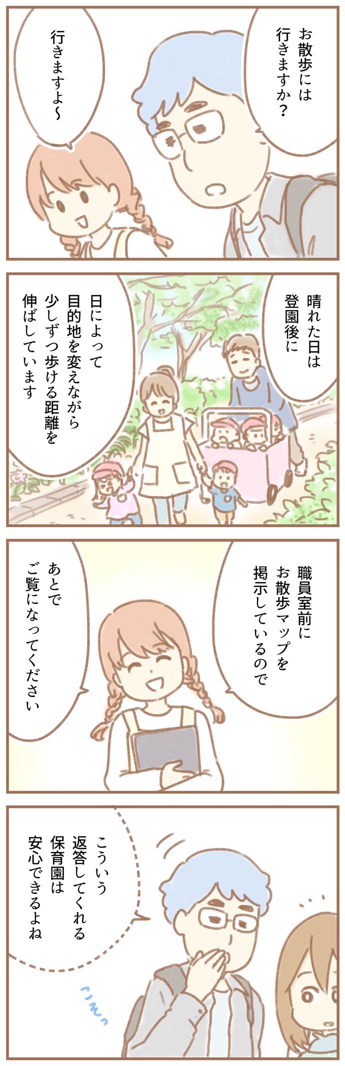 【第10話】親になったの私だけ!?社会福祉士ママと保育士パパの子育て奮闘記