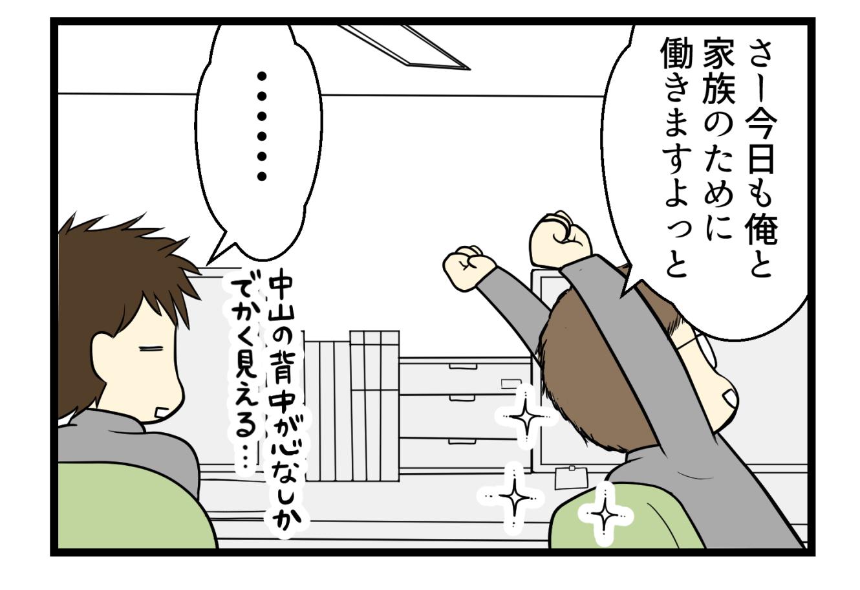 【連載】企画営業みつきの葛藤~仕事と妊活、どちらか選ばなきゃいけないの?~:第4話