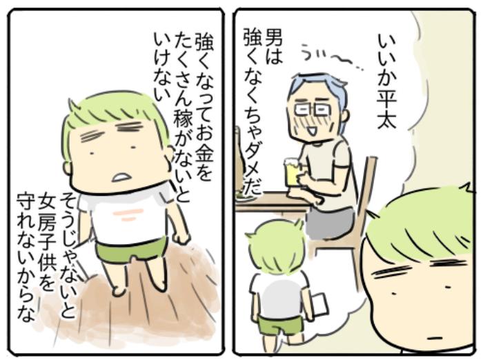【連載】フツウって、しんどい。~母親らしさってなんですか?~:第6話