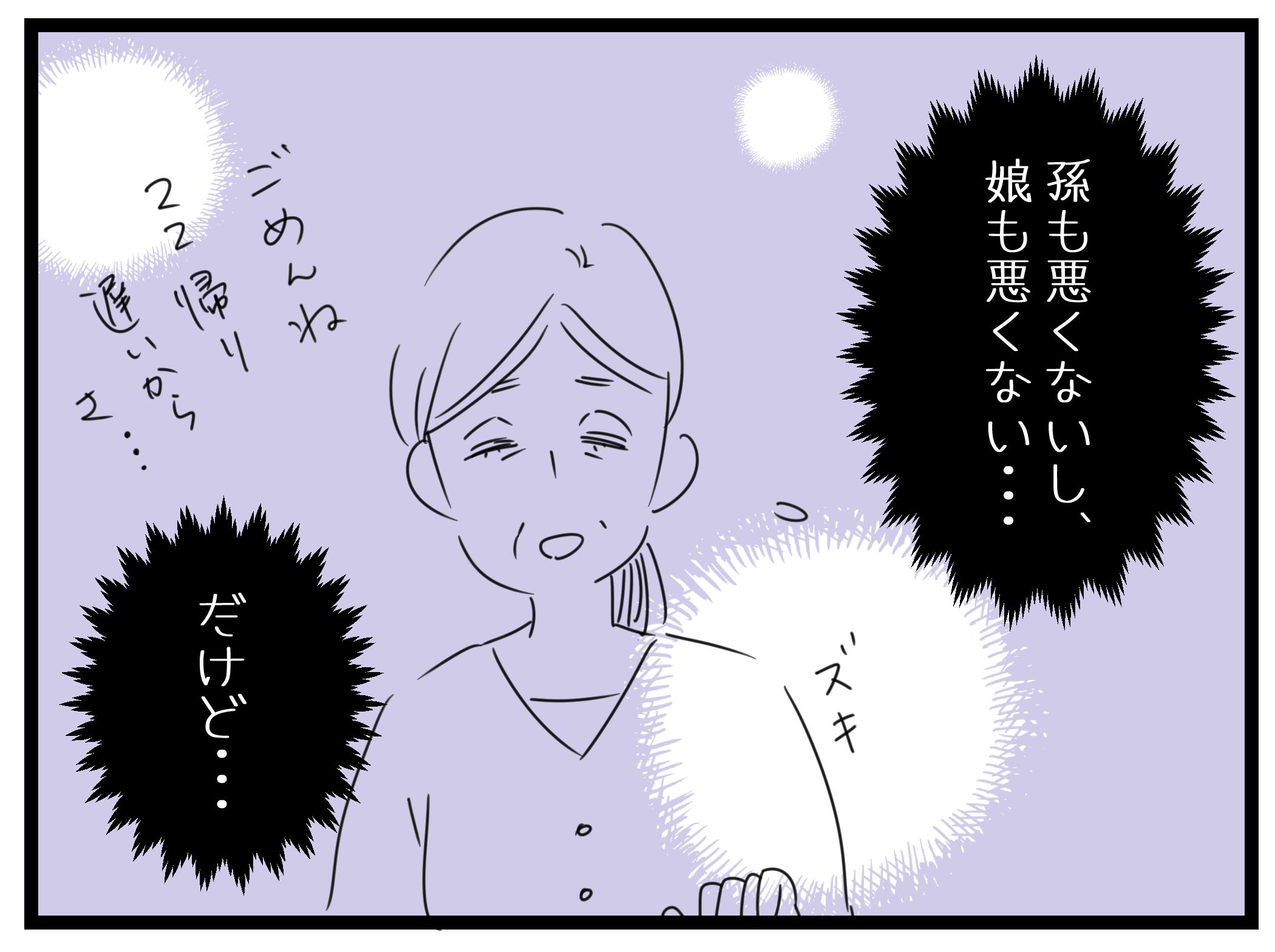 【第5話】ブランク10年目の挑戦~アラフォーママ、初めての転職~