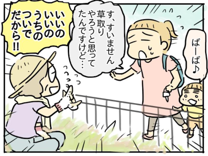 【連載】フツウって、しんどい。~母親らしさってなんですか?~:第7話