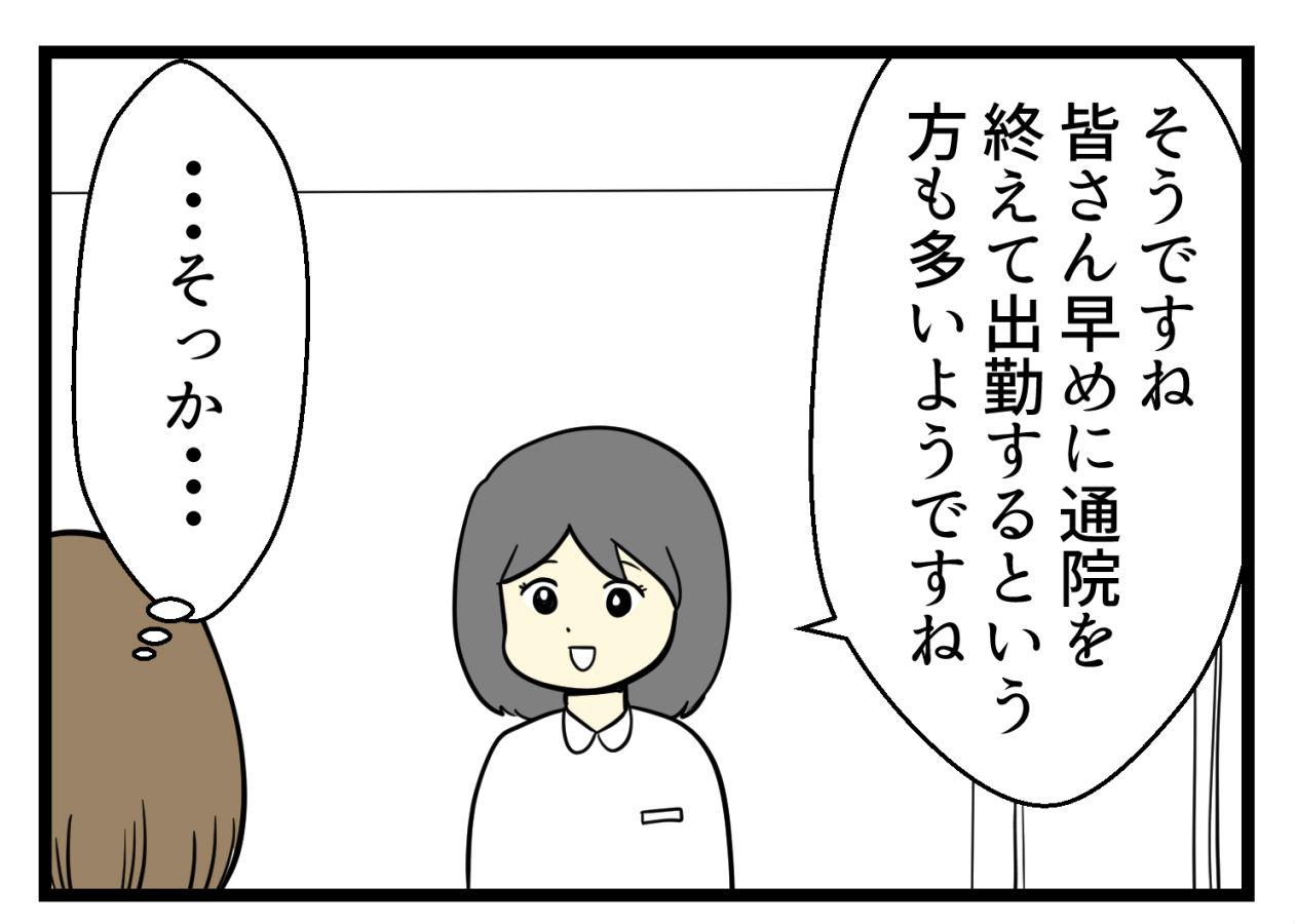 【連載】企画営業みつきの葛藤~仕事と妊活、どちらか選ばなきゃいけないの?~:第6話