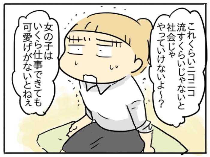 【連載】フツウって、しんどい。~母親らしさってなんですか?~:第8話