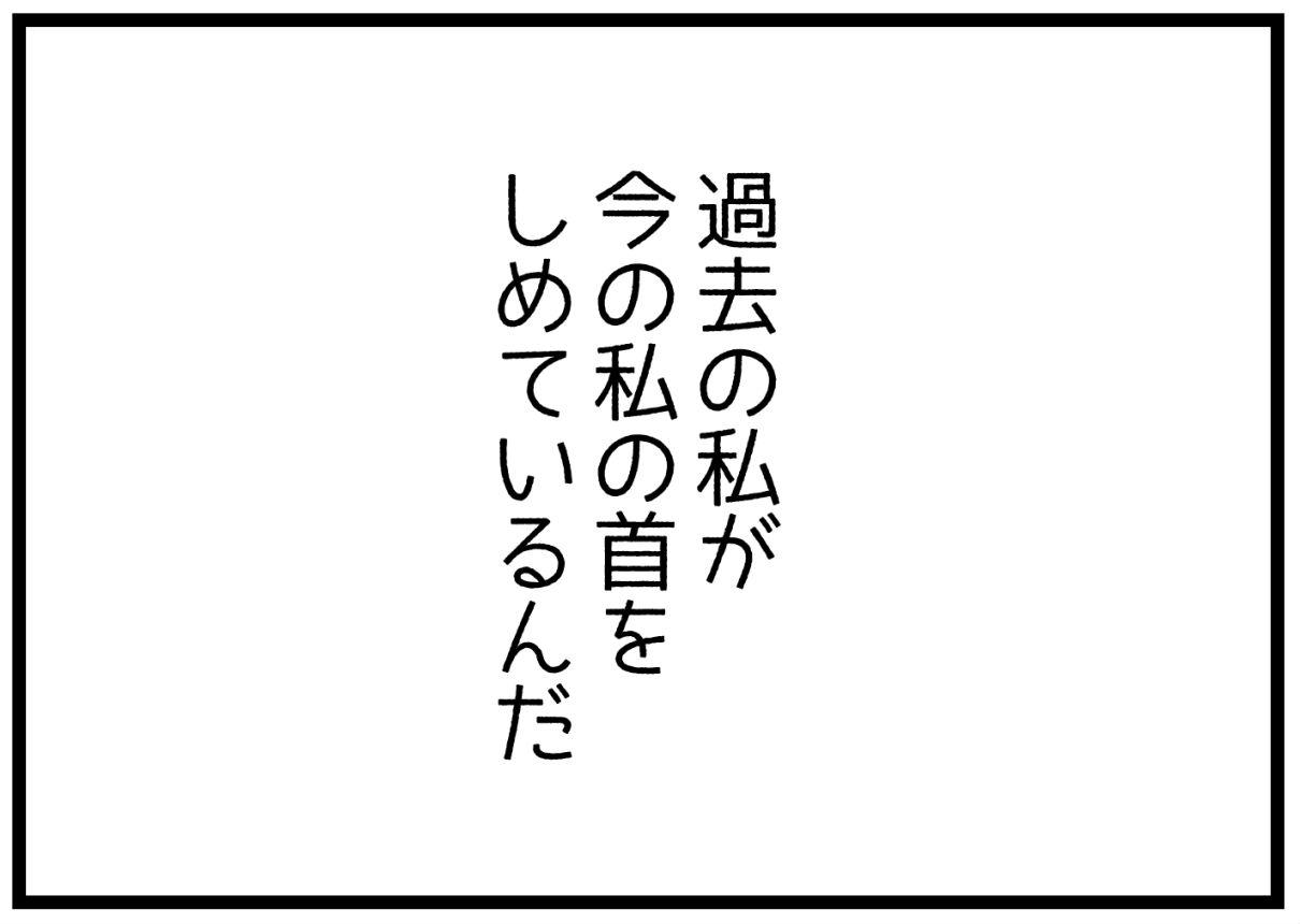 【連載】企画営業みつきの葛藤~仕事と妊活、どちらか選ばなきゃいけないの?~:第7話