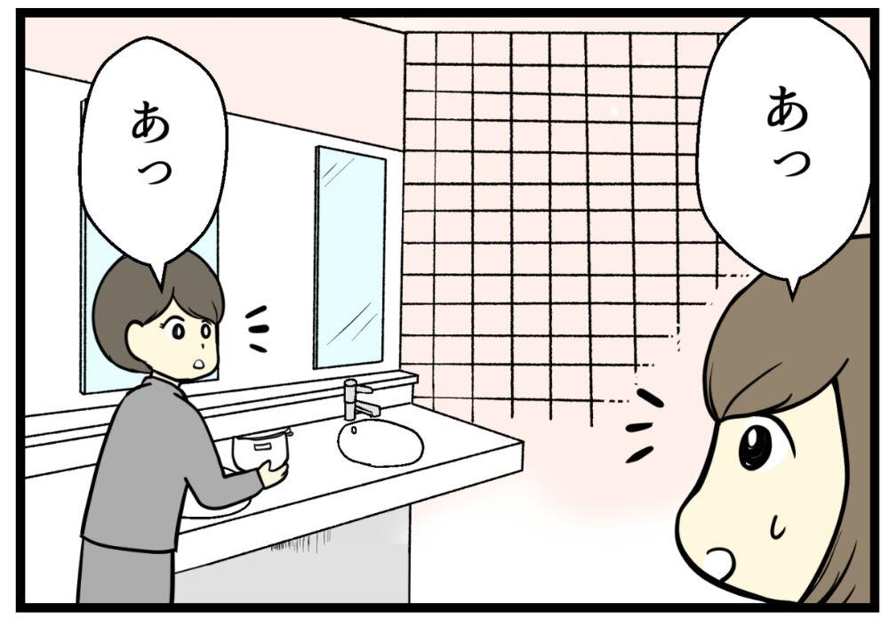 【連載】企画営業みつきの葛藤~仕事と妊活、どちらか選ばなきゃいけないの?~:第8話