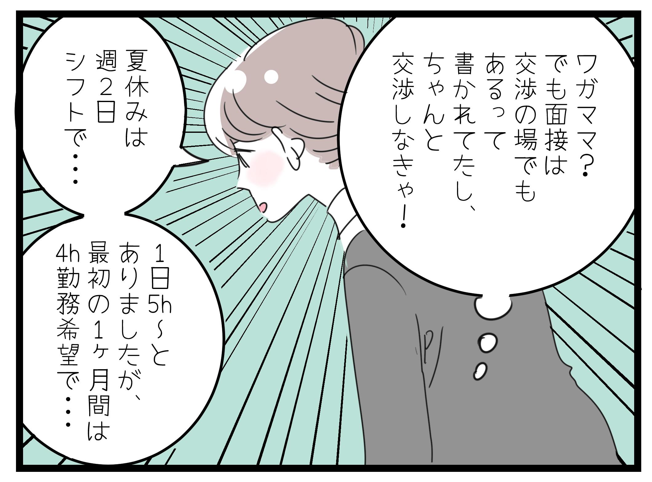 【第6話】ブランク10年目の挑戦~アラフォーママ、初めての転職~