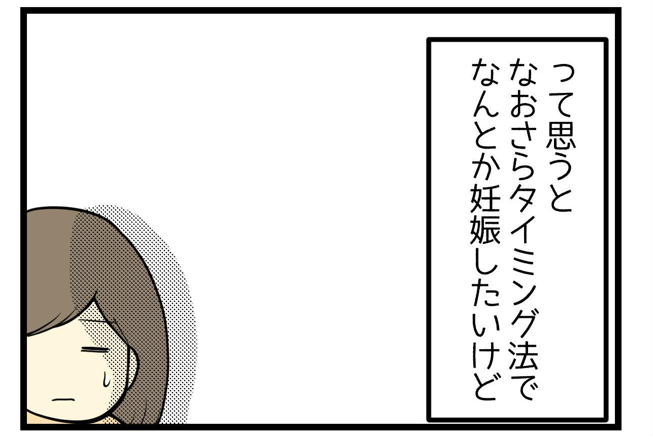 【連載】企画営業みつきの葛藤~仕事と妊活、どちらか選ばなきゃいけないの?~:第9話