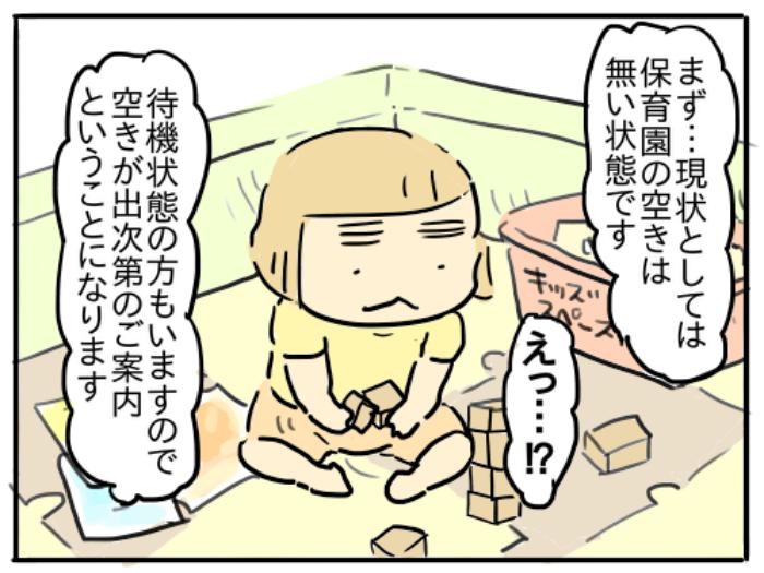 【連載】フツウって、しんどい。~母親らしさってなんですか?~:第10話
