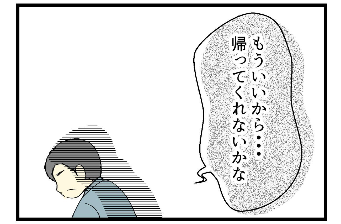【連載】企画営業みつきの葛藤~仕事と妊活、どちらか選ばなきゃいけないの?~:第11話