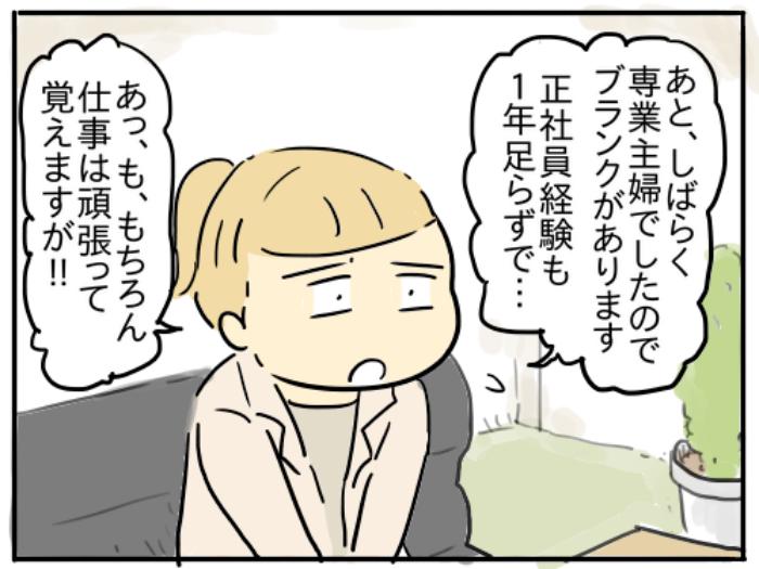 【連載】フツウって、しんどい。~母親らしさってなんですか?~:第12話