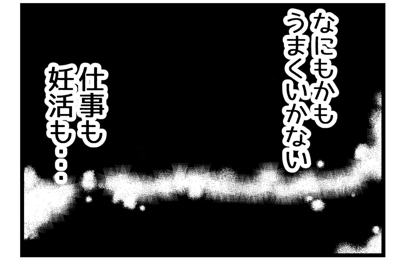 【連載】企画営業みつきの葛藤~仕事と妊活、どちらか選ばなきゃいけないの?~:第12話
