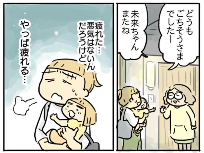 【連載】フツウって、しんどい。~母親らしさってなんですか?~:第14話