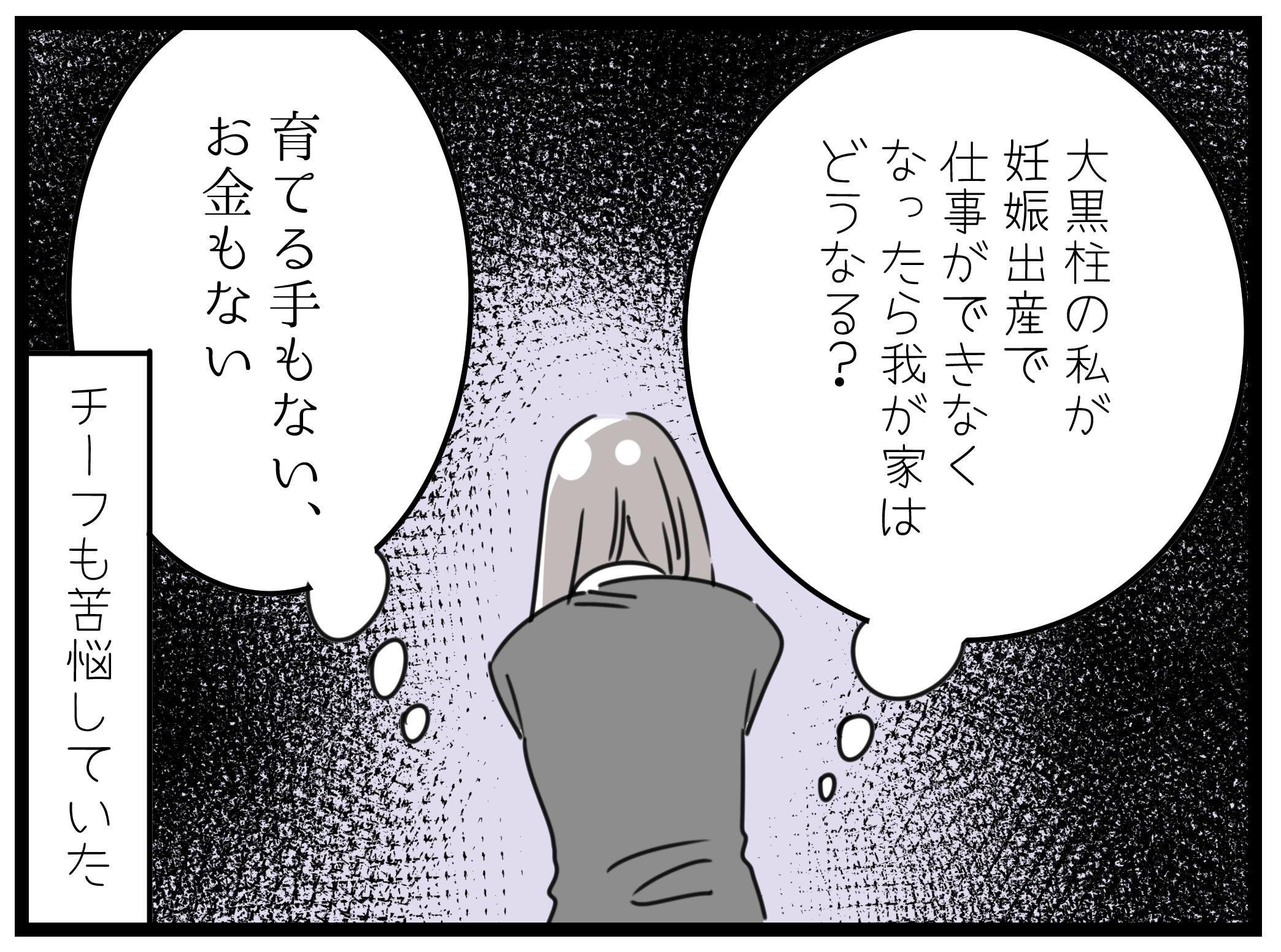 【第9話】ブランク10年目の挑戦~アラフォーママ、初めての転職~