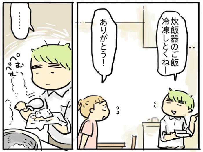 【連載】フツウって、しんどい。~母親らしさってなんですか?~:第15話