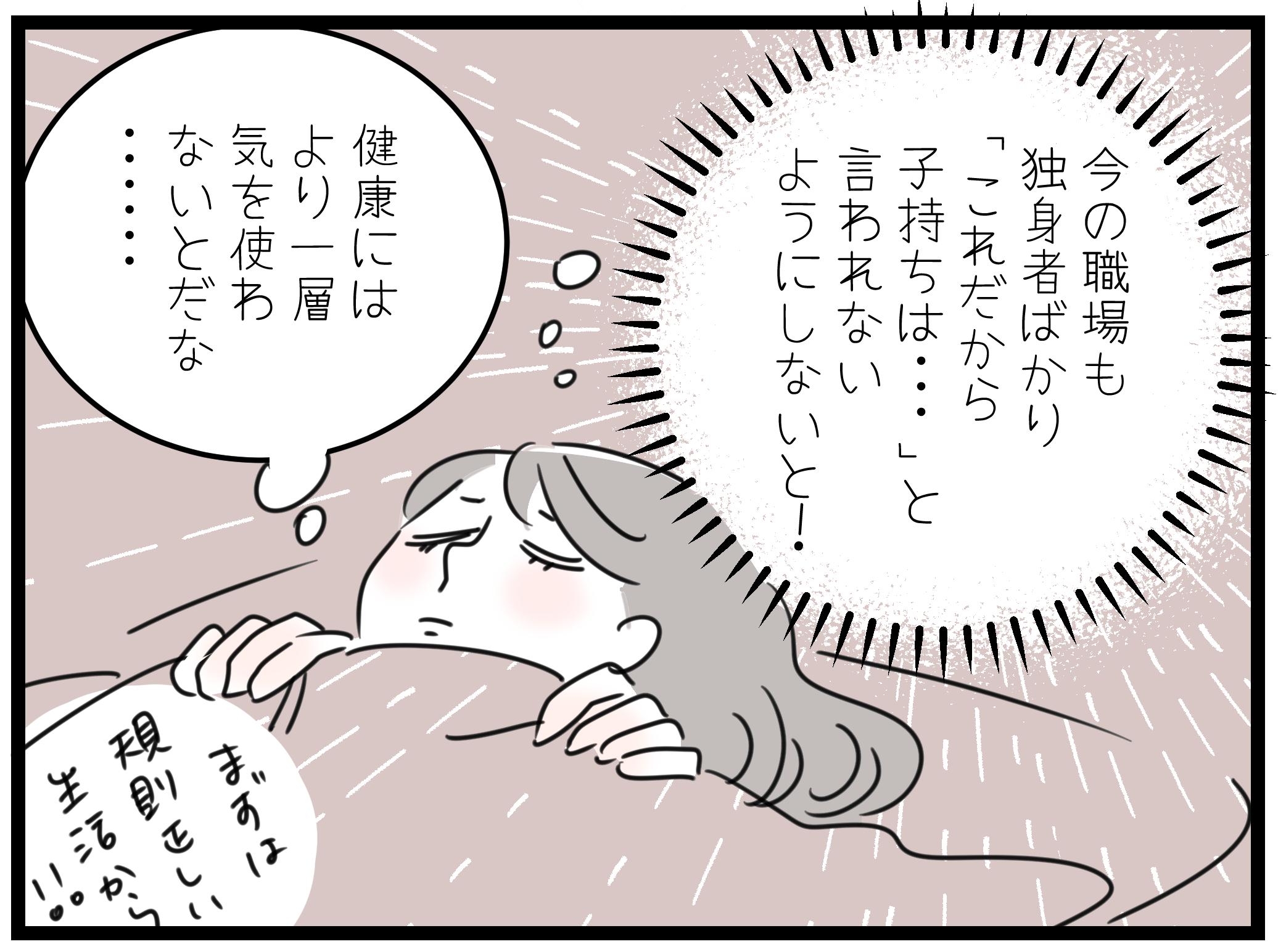 【第10話】ブランク10年目の挑戦~アラフォーママ、初めての転職~