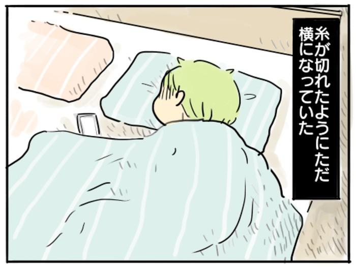 【連載】フツウって、しんどい。~母親らしさってなんですか?~:第17話